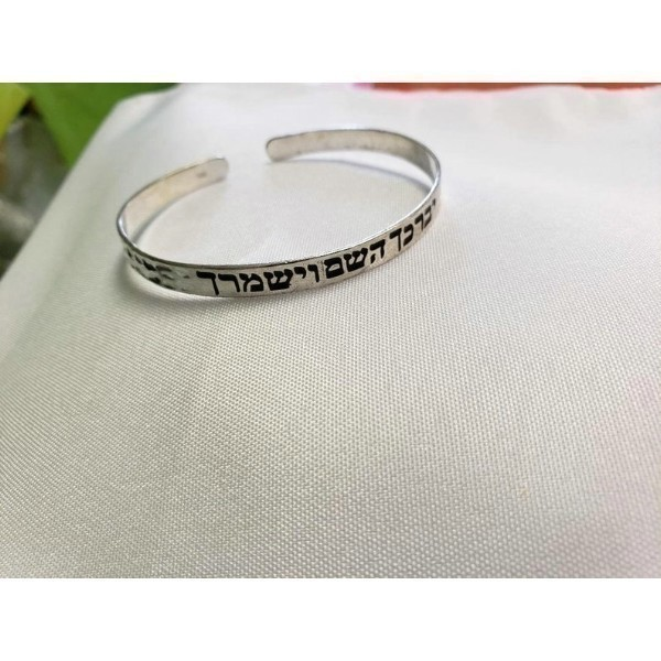 BLESSING OF KOHANIM BRACELET Thumbnail