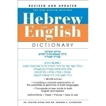 HEBREW ND ENGLISH DICTIONARY Thumbnail