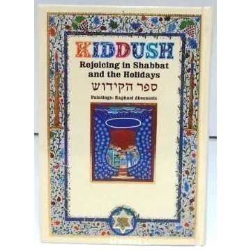 Kiddush Book Abecassis Small Thumbnail