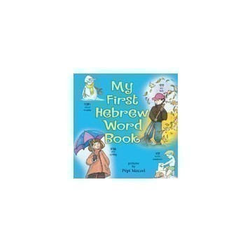 MY FIRST HEBREW WORD BOOK Thumbnail
