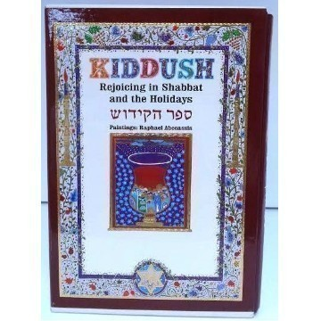 Kiddush Book Abecassis Large  Thumbnail